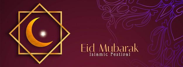 Festival islámico de diseño eid mubarak.