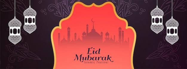 Festival islámico eid mubarak diseño religioso.