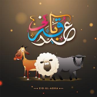 Festival islámico