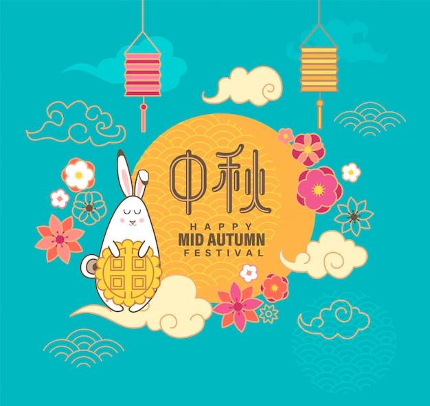 Festival del medio otoño banner, tarjeta, folleto.