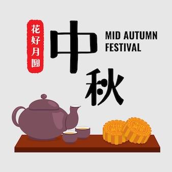 Festival del medio otoño con cartel de pastel de luna