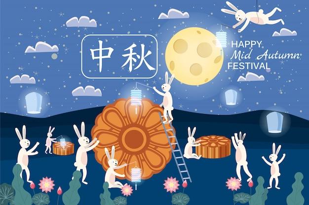 Festival del medio otoño, festival de pastel de luna, las liebres son felices fiestas en la noche de luna, pasteles de luna, noche, luna, tradición china