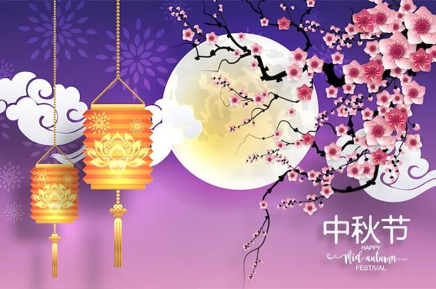 Festival del medio otoño o banner del festival de la luna