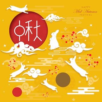 Festival del medio otoño en papel de estilo artístico con su nombre chino en medio de la luna