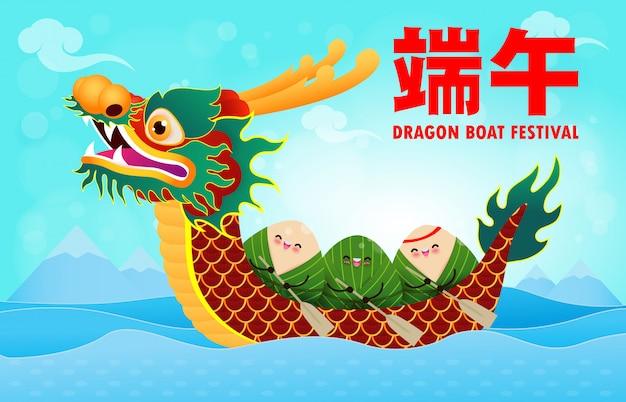 Festival de la regata del dragón chino con albóndigas de arroz