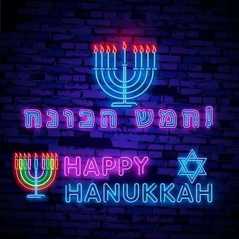 Fiesta judía hanukkah es un letrero de neón.