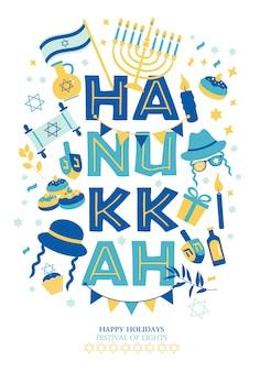 Fiesta judía hanukkah tarjeta de felicitación e invitación símbolos tradicionales de janucá