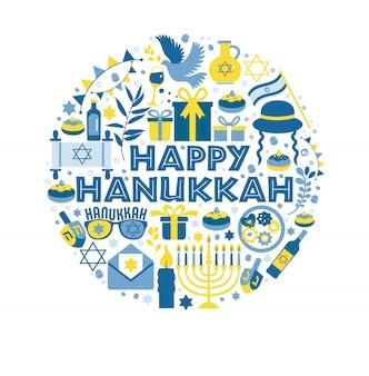 Fiesta judía hanukkah tarjeta de felicitación tradicional janucá ilustración en círculo.