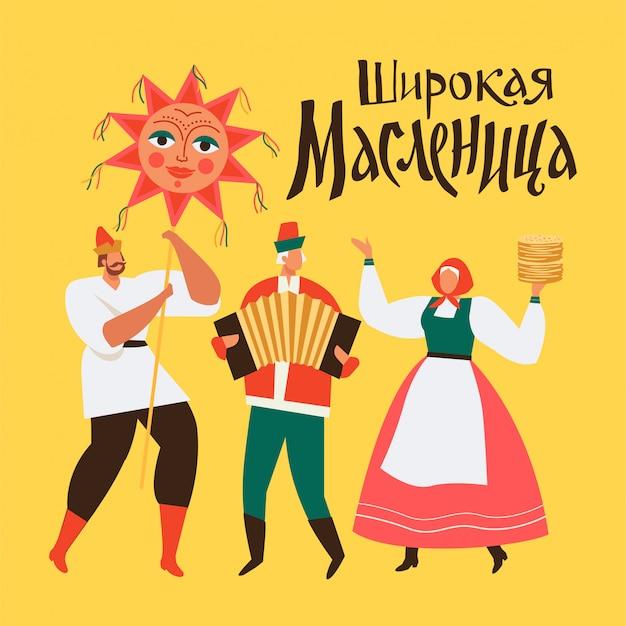 Fiesta rusa carnaval. traducción rusa shrovetide o maslenitsa.