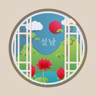 Flores fuera de la ventana año nuevo coreano