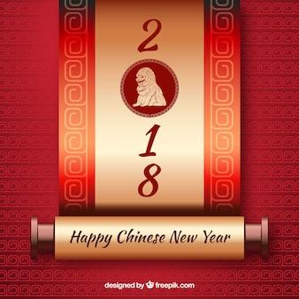 Fondo de año nuevo 2018 chino