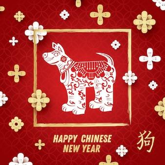 Fondo de año nuevo chino 2018 con perro y flor de loto. (jeroglífico: perro). ilustración de vector.