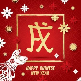 Fondo de año nuevo chino 2018 con perro y flor de loto. (jeroglífico: perro del signo del zodíaco). ilustración de vector.