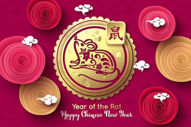 Fondo de año nuevo chino 2020. rata, flores rosas de papel, nubes.