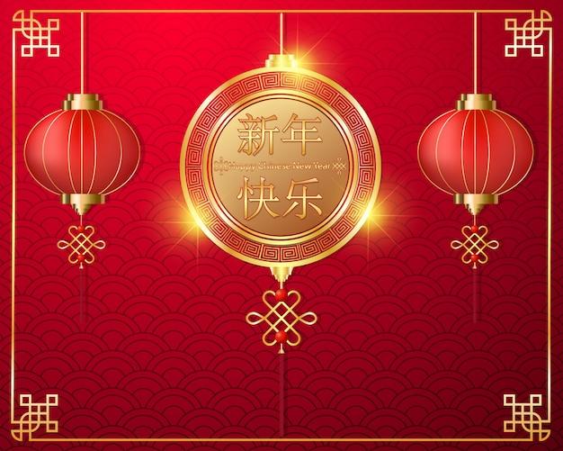 Fondo de año nuevo chino con decoraciones de linternas.