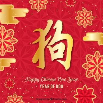 Fondo de año nuevo chino con elementos dorados