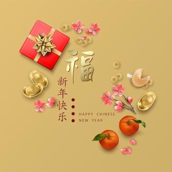 Fondo de año nuevo chino con una moneda de oro de regalo y galletas de la fortuna con predicción