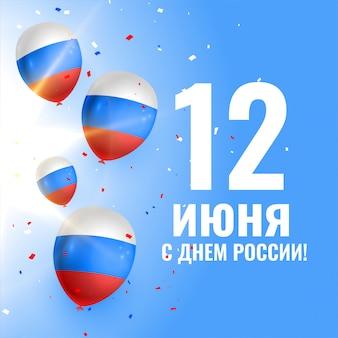 Fondo de celebración del día de rusia hppy con globos voladores