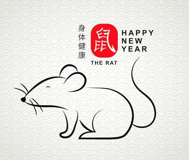 Fondo chino feliz año nuevo