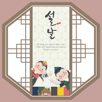 Fondo coreano de año nuevo con niños