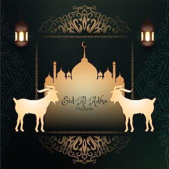 Fondo decorativo eid al adha mubarak