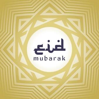 Fondo decorativo eid mubarak. tarjeta de felicitación o invitación