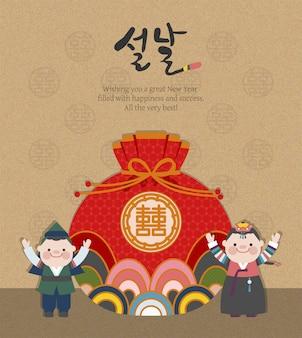 Fondo del día de año nuevo coreano con niños y una bolsa de la suerte