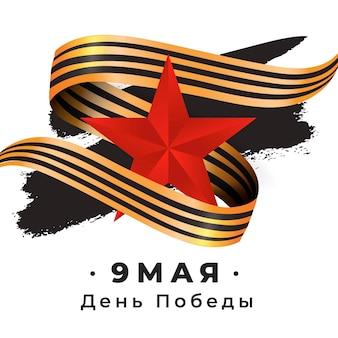 Fondo del día de la victoria con estrella roja y cinta negra y dorada