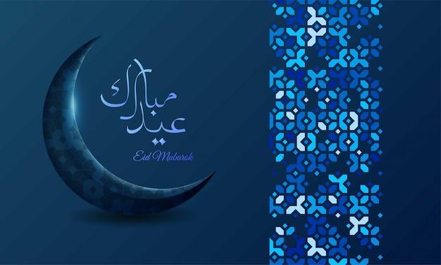 Fondo de eid mubarok
