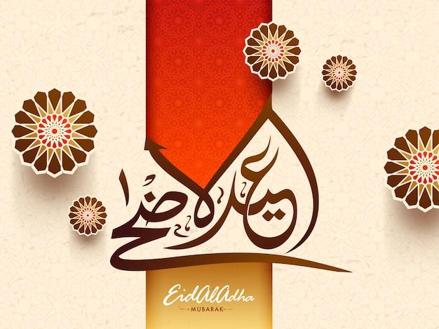 Fondo eid-ul-adha mubarak.