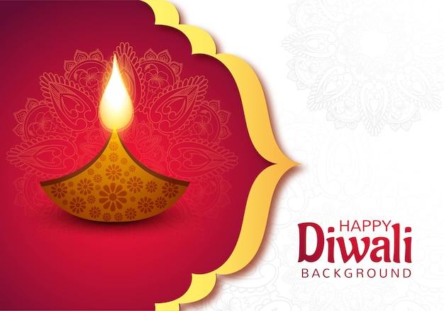 Fondo feliz del cartel de la celebración de la tarjeta del día de fiesta de las lámparas de diwali diya