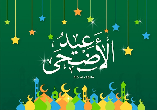 Fondo feliz de eid al-adha mubarak