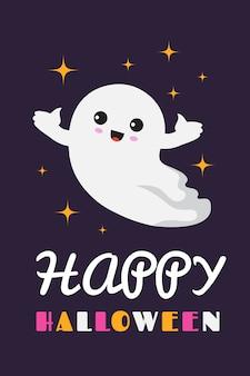 Fondo feliz halloween lindo fantasma espeluznante bebé fantasmal. invitación de tarjeta de vector de fiesta de halloween