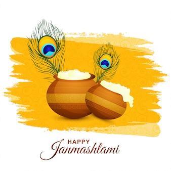 Fondo feliz de krishna janmashtami con matki y makhan