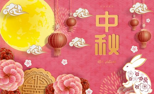 Fondo de festival chino de mediados de otoño. el caracter chino