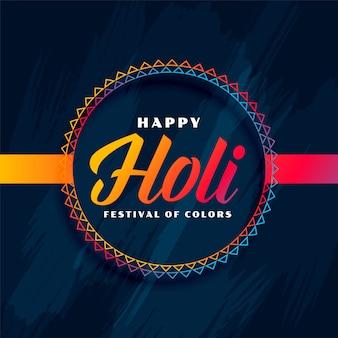 Fondo de festival tradicional hindú holi feliz