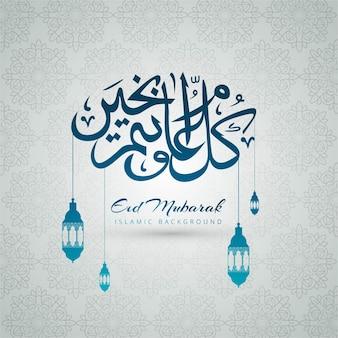 Fondo gris de eid mubarak