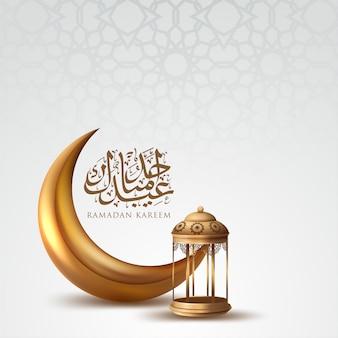 Fondo ramadán kareem