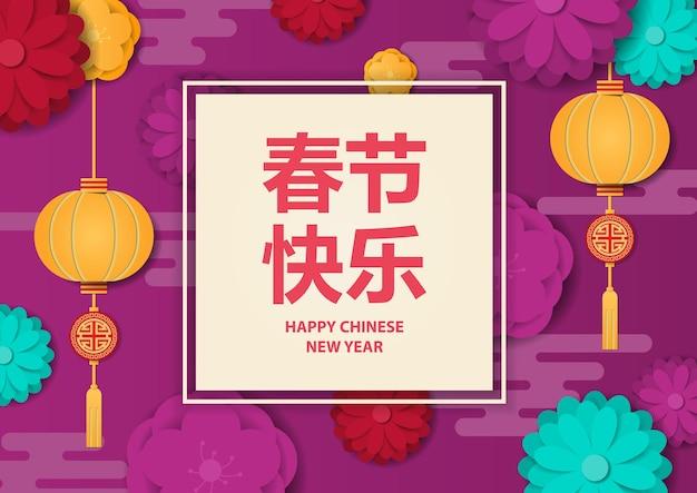 Fondo rojo de año nuevo chino con elementos florales decoravite