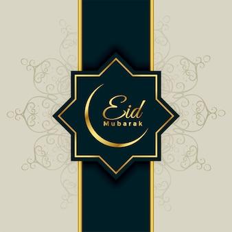 Fondo de saludo del festival islámico eid mubarak de estilo