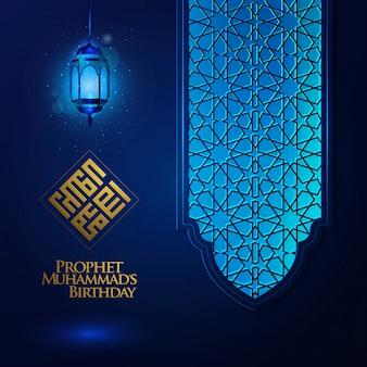 Fondo de tarjeta de felicitación de mawlid al nabi con linterna