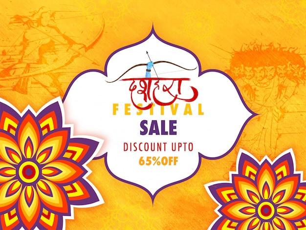 Fondo de la venta del festival dussehra decorado