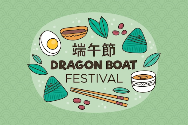 Fondo zongzi del bote del dragón dibujado a mano