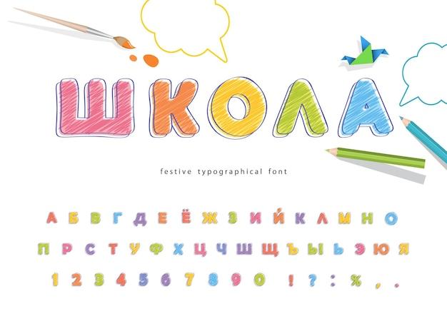 Fuente escolar cirílica rusa para niños