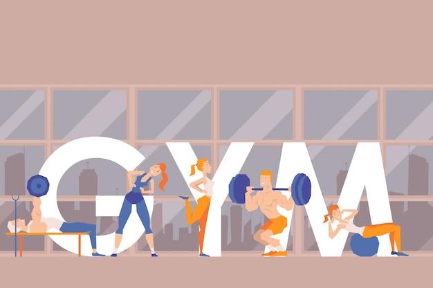 Gente que entrena en el gimnasio, ilustración. cartel promocional del gimnasio, ejercicio de personajes de dibujos animados de hombres y mujeres. hacer ejercicio en el gimnasio, centro deportivo para personas activas.