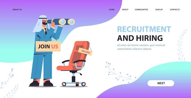 Gerente de recursos humanos de empresario árabe con binoculares únete a nosotros vacante concepto abierto de reclutamiento y contratación ilustración de vector de espacio de copia horizontal de longitud completa
