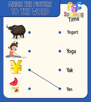 Haga coincidir la imagen con la hoja de trabajo de palabras para niños