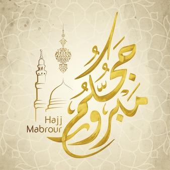Hajj mabrour caligrafía árabe con dibujo de mezquita