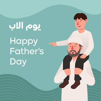 Happy arabian dad and son fathers day greeting cartoon