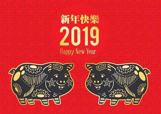 Happy chinese pig año nuevo 2019